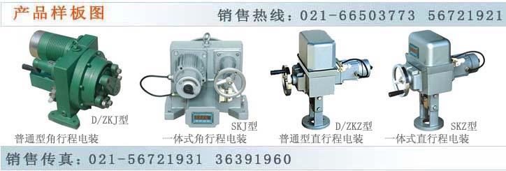 ZKJ型电动执行机构可与型仪表配套使用,也可与组装仪表、显示调节仪表配用,它以电源为动力,接受统一的标准信号4~20mA DC,将此转变成与输入信号相对应的转角位移可用于发电厂、钢铁厂、化工、轻工等工业部门的调节系统中。